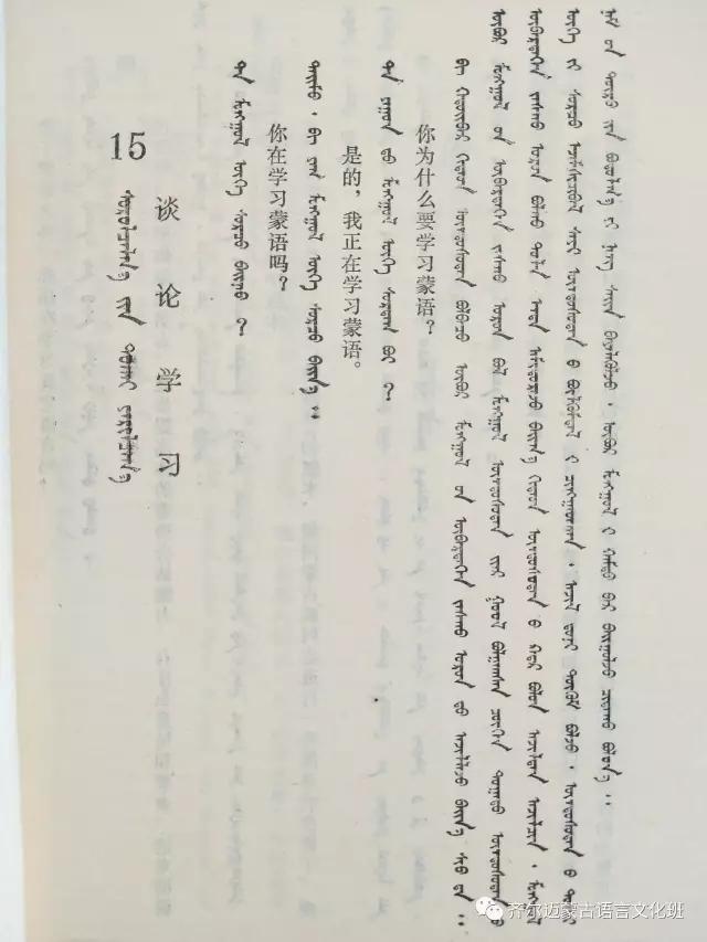 学蒙古语的人很多,学蒙古语的书籍有哪些?┃回顾50年代至今学蒙古语的书籍(2) 第17张