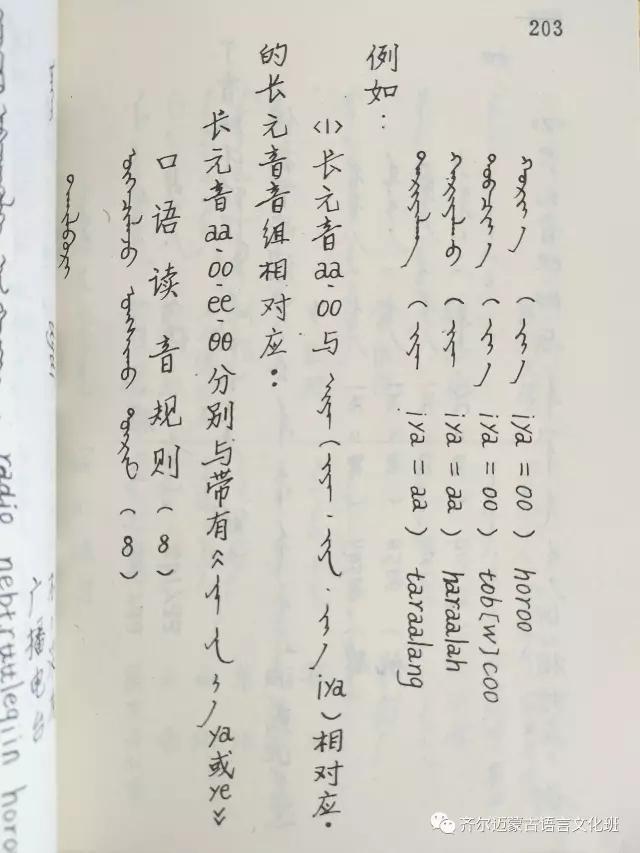 学蒙古语的人很多,学蒙古语的书籍有哪些?┃回顾50年代至今学蒙古语的书籍(2) 第25张