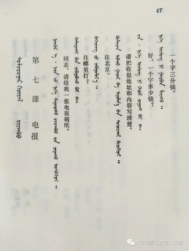 学蒙古语的人很多,学蒙古语的书籍有哪些?┃回顾50年代至今学蒙古语的书籍(2) 第27张