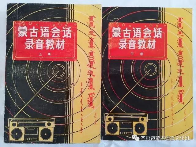 学蒙古语的人很多,学蒙古语的书籍有哪些?┃回顾50年代至今学蒙古语的书籍(2) 第20张