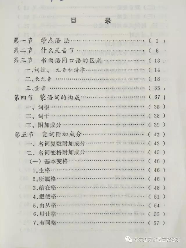 学蒙古语的人很多,学蒙古语的书籍有哪些?┃回顾50年代至今学蒙古语的书籍(2) 第30张