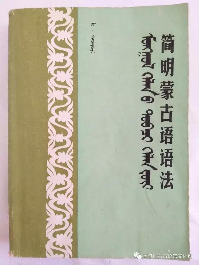 学蒙古语的人很多,学蒙古语的书籍有哪些?┃回顾50年代至今学蒙古语的书籍(2) 第31张