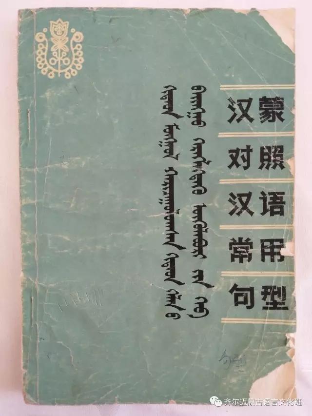 学蒙古语的人很多,学蒙古语的书籍有哪些?┃回顾50年代至今学蒙古语的书籍(2) 第36张