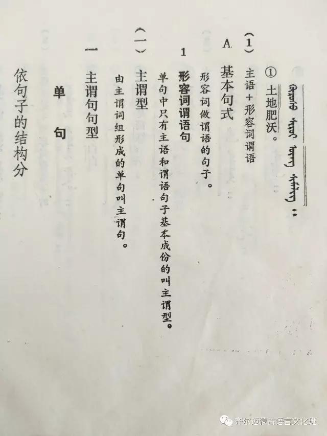 学蒙古语的人很多,学蒙古语的书籍有哪些?┃回顾50年代至今学蒙古语的书籍(2) 第37张
