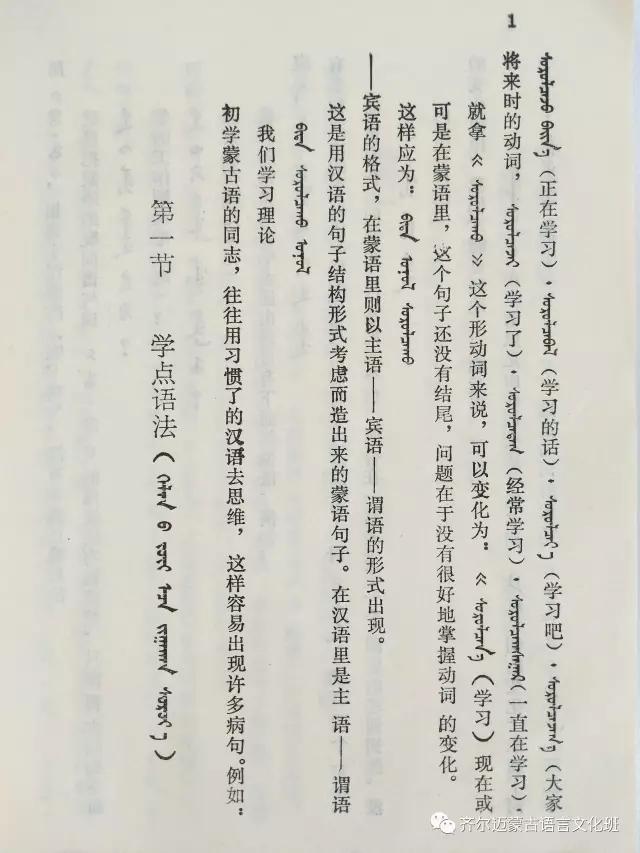 学蒙古语的人很多,学蒙古语的书籍有哪些?┃回顾50年代至今学蒙古语的书籍(2) 第32张