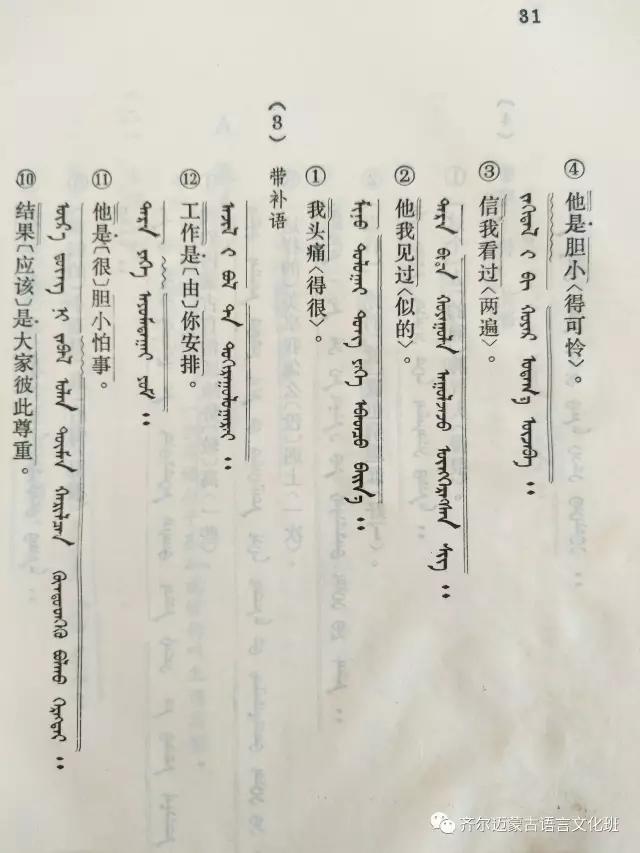 学蒙古语的人很多,学蒙古语的书籍有哪些?┃回顾50年代至今学蒙古语的书籍(2) 第38张