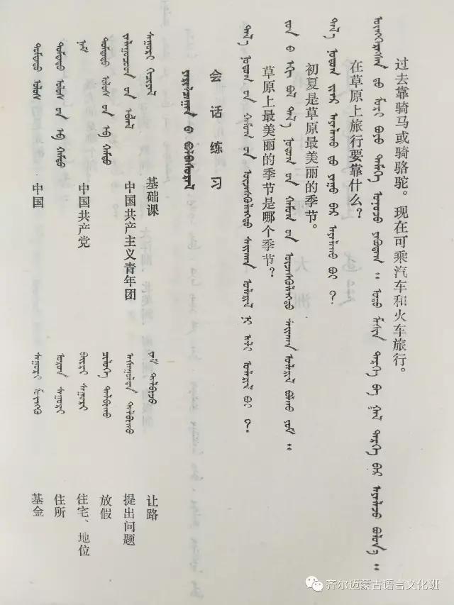 学蒙古语的人很多,学蒙古语的书籍有哪些?┃回顾50年代至今学蒙古语的书籍(2) 第28张