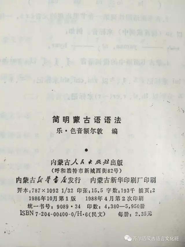 学蒙古语的人很多,学蒙古语的书籍有哪些?┃回顾50年代至今学蒙古语的书籍(2) 第35张