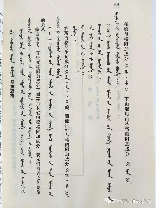 学蒙古语的人很多,学蒙古语的书籍有哪些?┃回顾50年代至今学蒙古语的书籍(2) 第53张