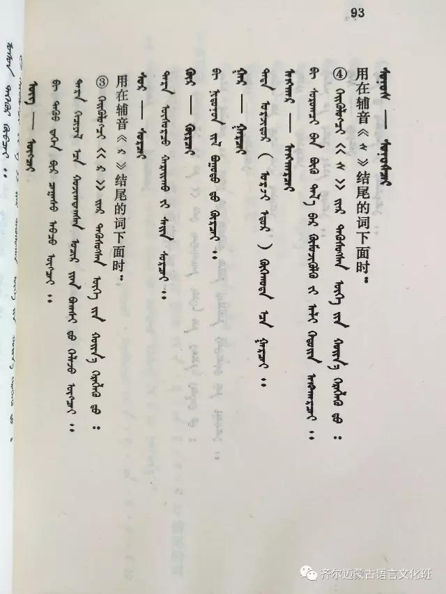 学蒙古语的人很多,学蒙古语的书籍有哪些?┃回顾50年代至今学蒙古语的书籍(2) 第46张