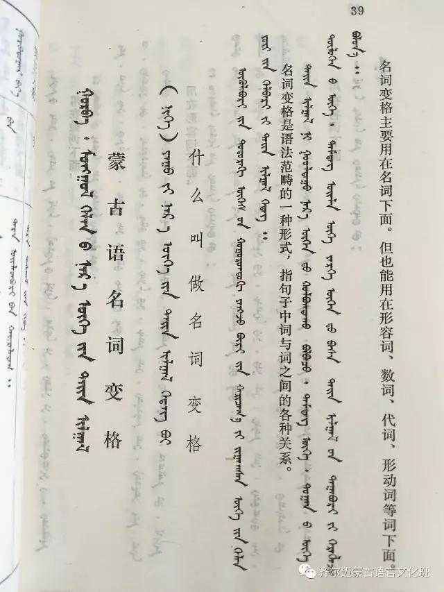 学蒙古语的人很多,学蒙古语的书籍有哪些?┃回顾50年代至今学蒙古语的书籍(2) 第45张