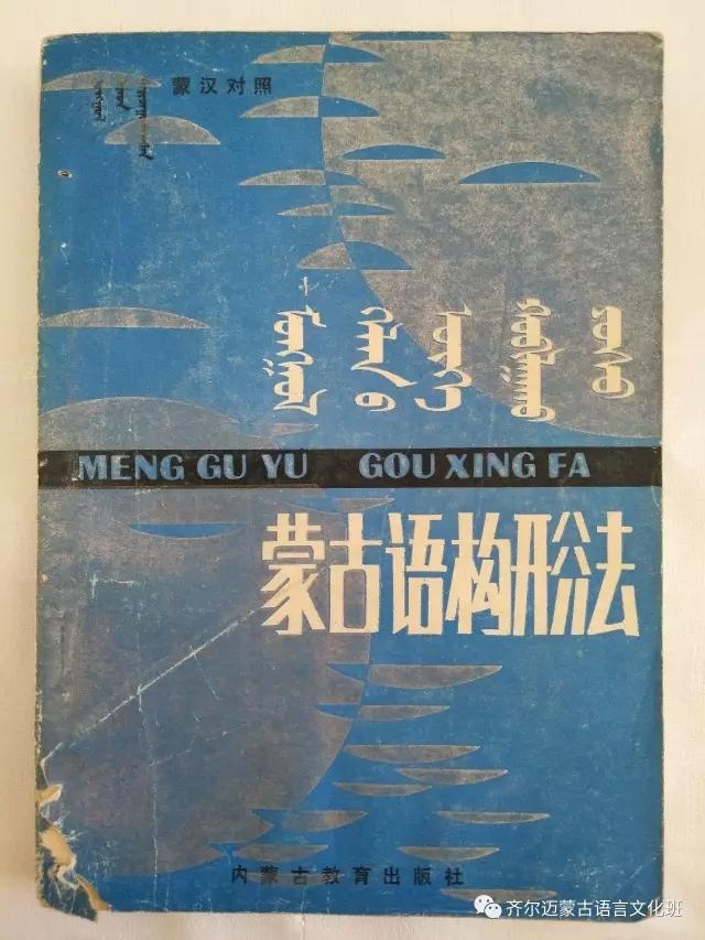 学蒙古语的人很多,学蒙古语的书籍有哪些?┃回顾50年代至今学蒙古语的书籍(2) 第42张
