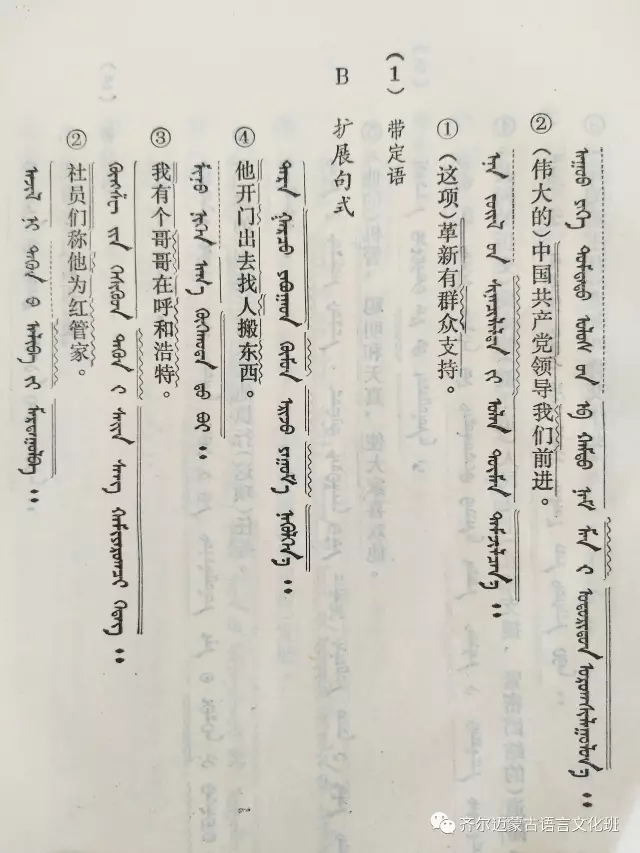 学蒙古语的人很多,学蒙古语的书籍有哪些?┃回顾50年代至今学蒙古语的书籍(2) 第40张