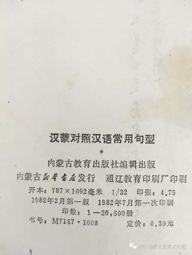 学蒙古语的人很多,学蒙古语的书籍有哪些?┃回顾50年代至今学蒙古语的书籍(2) 第43张