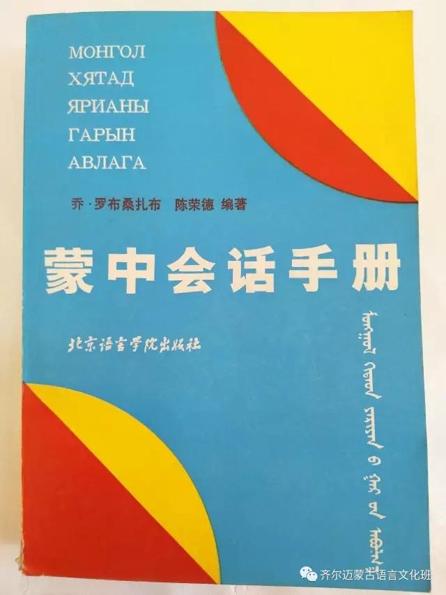 学蒙古语的人很多,学蒙古语的书籍有哪些?┃回顾50年代至今学蒙古语的书籍(2) 第48张