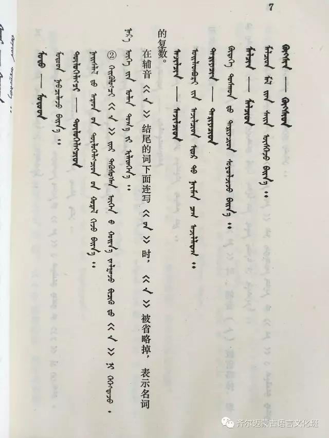 学蒙古语的人很多,学蒙古语的书籍有哪些?┃回顾50年代至今学蒙古语的书籍(2) 第44张