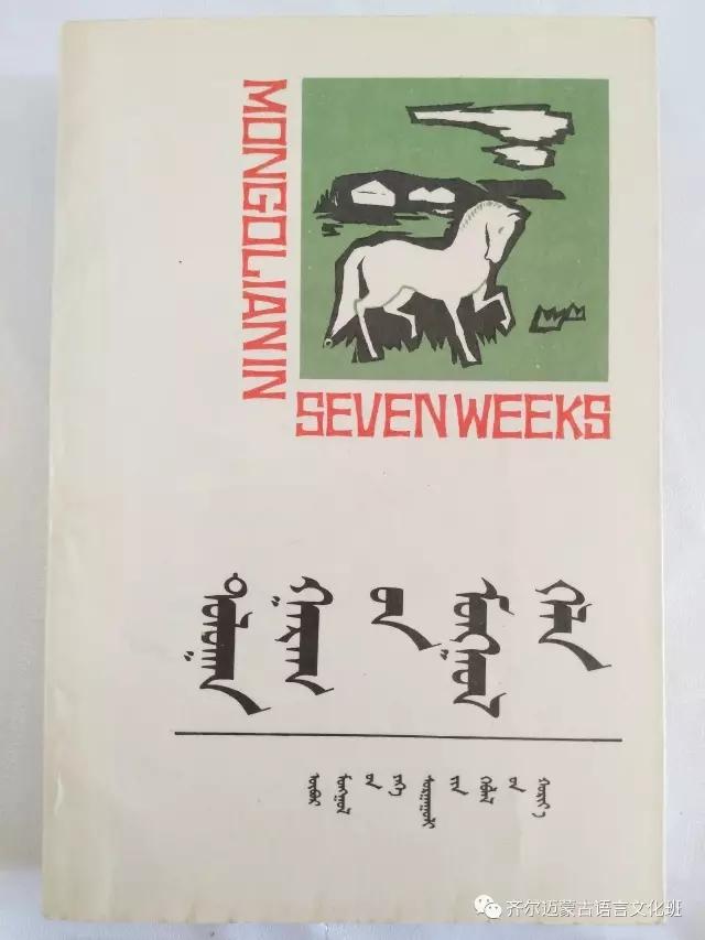 学蒙古语的人很多,学蒙古语的书籍有哪些?┃回顾50年代至今学蒙古语的书籍(2) 第55张