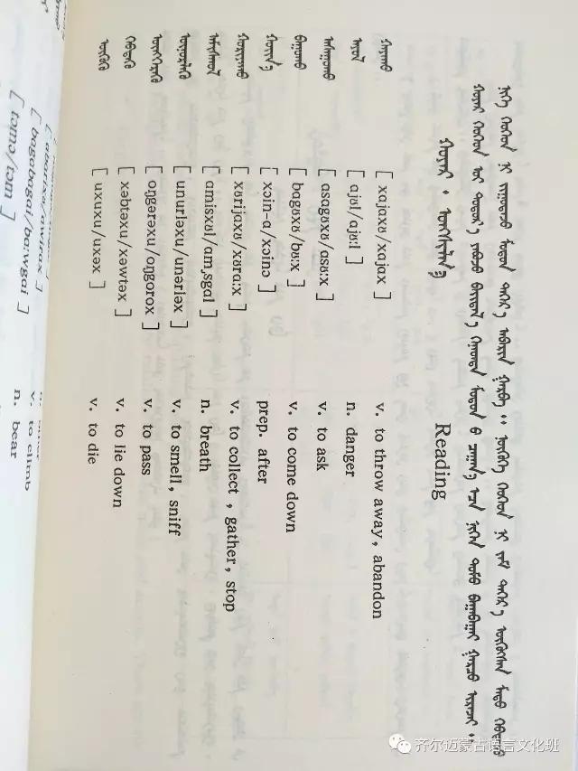 学蒙古语的人很多,学蒙古语的书籍有哪些?┃回顾50年代至今学蒙古语的书籍(2) 第62张