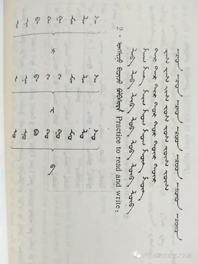 学蒙古语的人很多,学蒙古语的书籍有哪些?┃回顾50年代至今学蒙古语的书籍(2) 第57张
