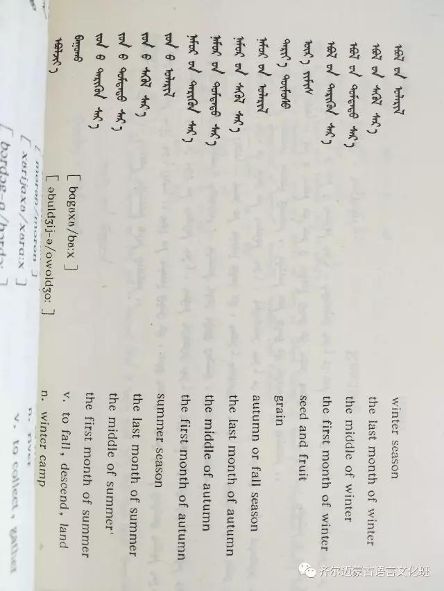 学蒙古语的人很多,学蒙古语的书籍有哪些?┃回顾50年代至今学蒙古语的书籍(2) 第59张
