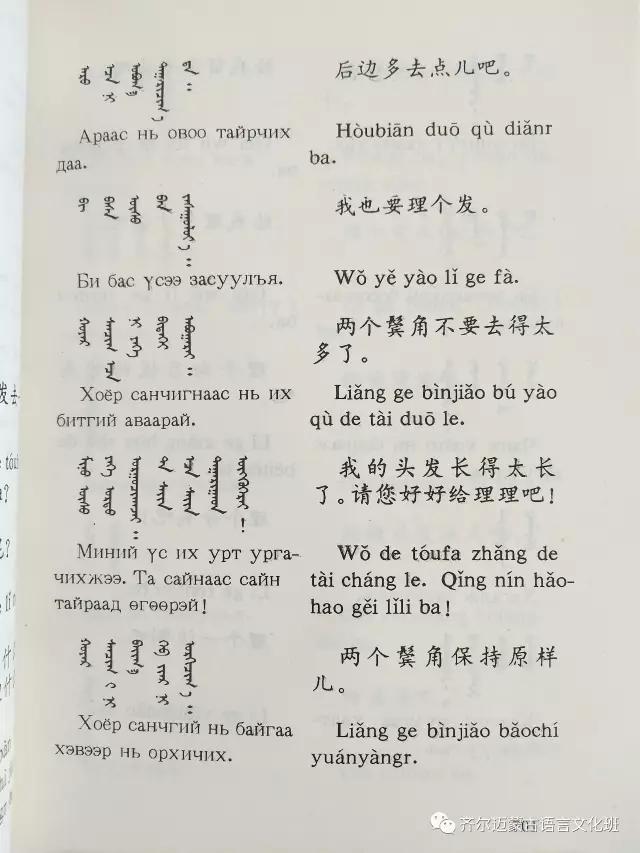 学蒙古语的人很多,学蒙古语的书籍有哪些?┃回顾50年代至今学蒙古语的书籍(2) 第51张