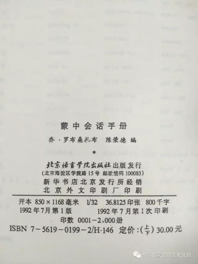 学蒙古语的人很多,学蒙古语的书籍有哪些?┃回顾50年代至今学蒙古语的书籍(2) 第54张