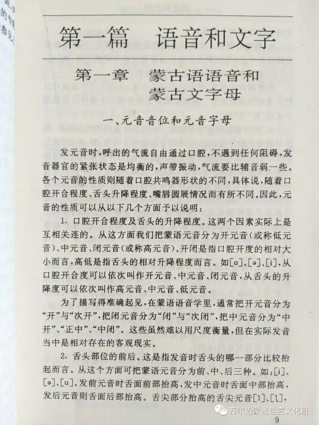 学蒙古语的人很多,学蒙古语的书籍有哪些?┃回顾50年代至今学蒙古语的书籍(2) 第66张