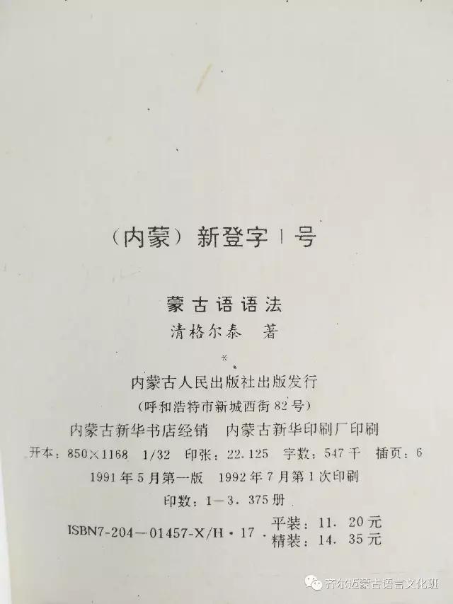 学蒙古语的人很多,学蒙古语的书籍有哪些?┃回顾50年代至今学蒙古语的书籍(2) 第72张