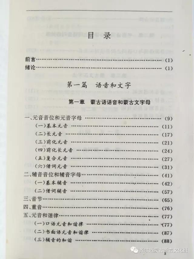 学蒙古语的人很多,学蒙古语的书籍有哪些?┃回顾50年代至今学蒙古语的书籍(2) 第65张