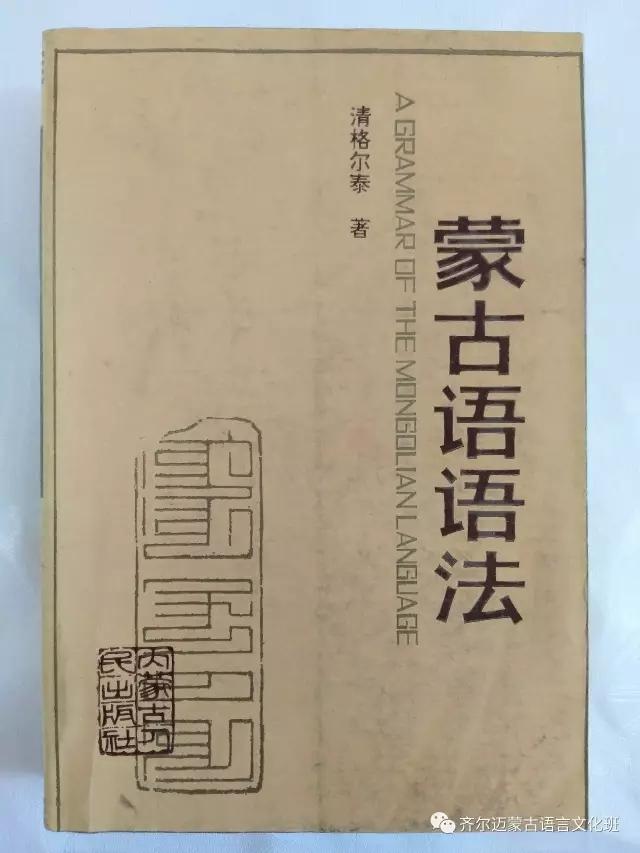 学蒙古语的人很多,学蒙古语的书籍有哪些?┃回顾50年代至今学蒙古语的书籍(2) 第64张
