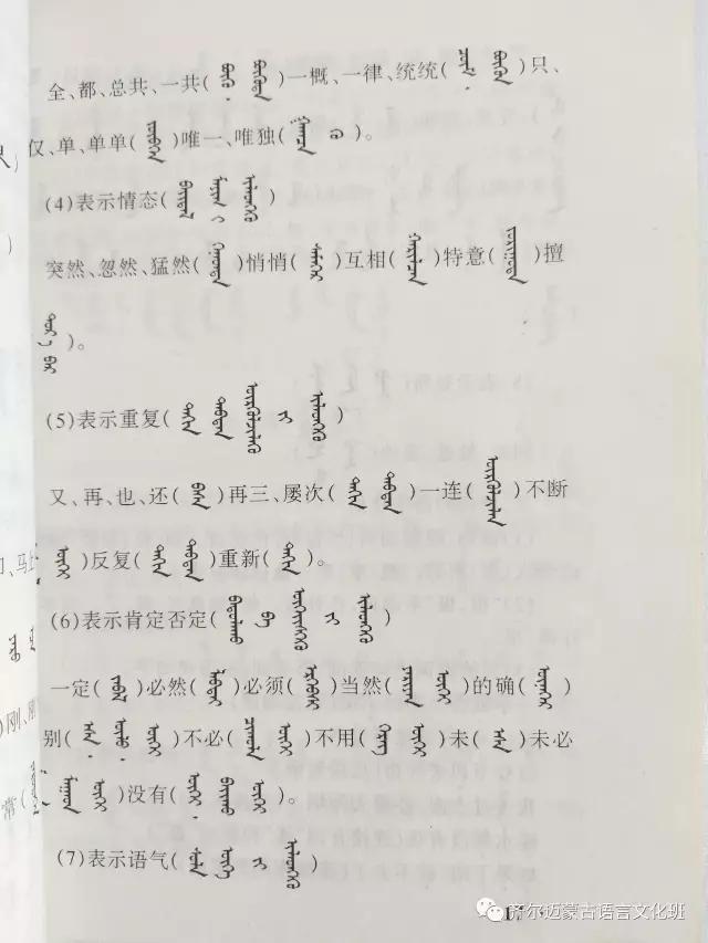 学蒙古语的人很多,学蒙古语的书籍有哪些?┃回顾50年代至今学蒙古语的书籍(2) 第82张