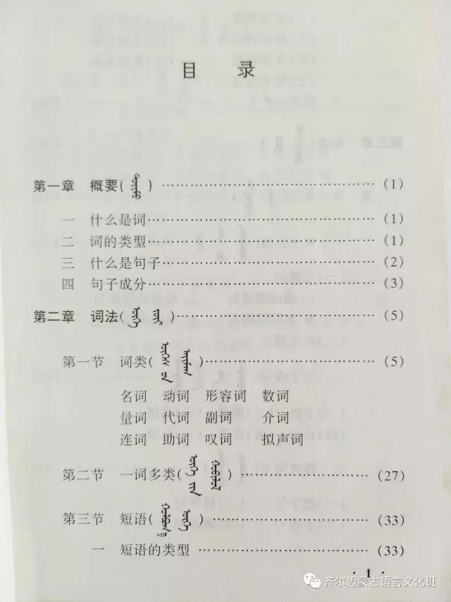 学蒙古语的人很多,学蒙古语的书籍有哪些?┃回顾50年代至今学蒙古语的书籍(2) 第80张