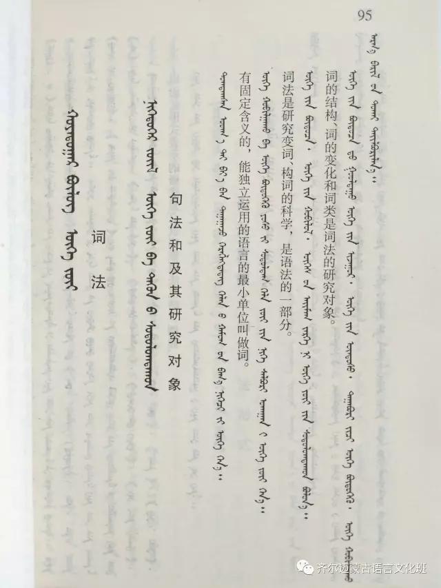 学蒙古语的人很多,学蒙古语的书籍有哪些?┃回顾50年代至今学蒙古语的书籍(2) 第76张