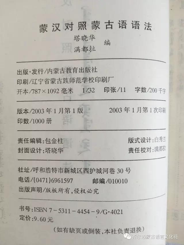 学蒙古语的人很多,学蒙古语的书籍有哪些?┃回顾50年代至今学蒙古语的书籍(2) 第77张