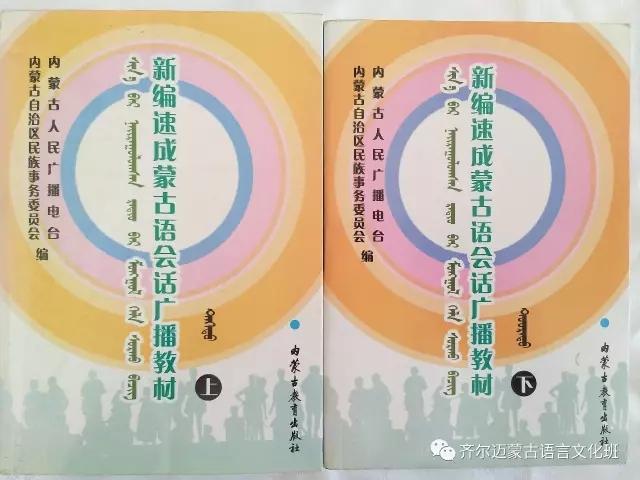 学蒙古语的人很多,学蒙古语的书籍有哪些?┃回顾50年代至今学蒙古语的书籍(2) 第84张