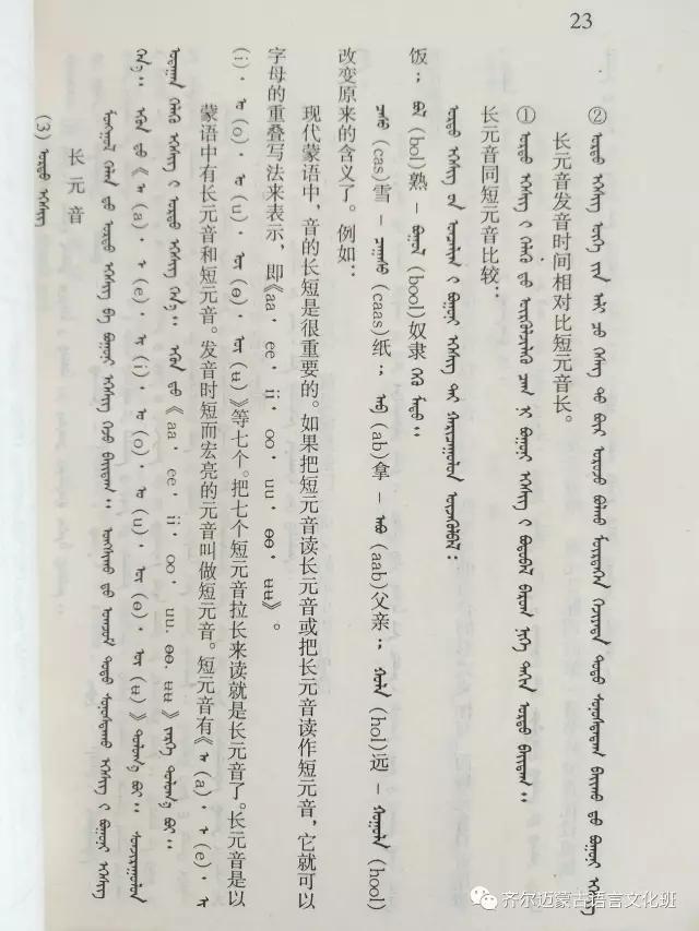 学蒙古语的人很多,学蒙古语的书籍有哪些?┃回顾50年代至今学蒙古语的书籍(2) 第75张