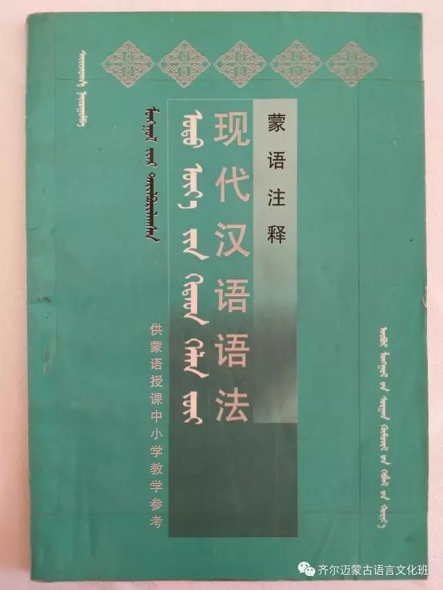 学蒙古语的人很多,学蒙古语的书籍有哪些?┃回顾50年代至今学蒙古语的书籍(2) 第79张