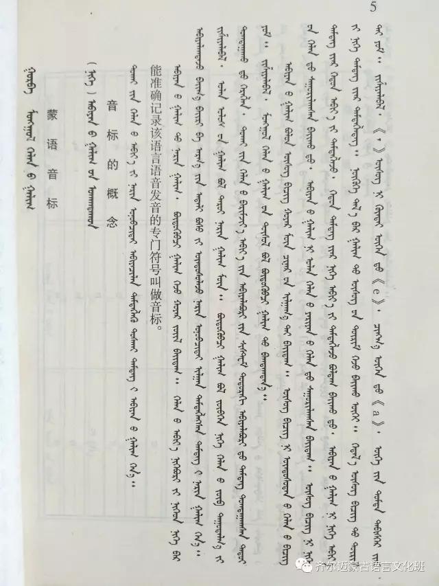 学蒙古语的人很多,学蒙古语的书籍有哪些?┃回顾50年代至今学蒙古语的书籍(2) 第74张