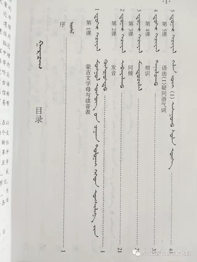 学蒙古语的人很多,学蒙古语的书籍有哪些?┃回顾50年代至今学蒙古语的书籍(2) 第85张