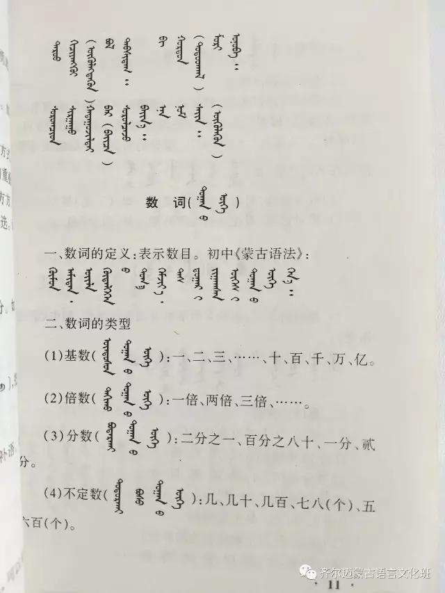 学蒙古语的人很多,学蒙古语的书籍有哪些?┃回顾50年代至今学蒙古语的书籍(2) 第81张