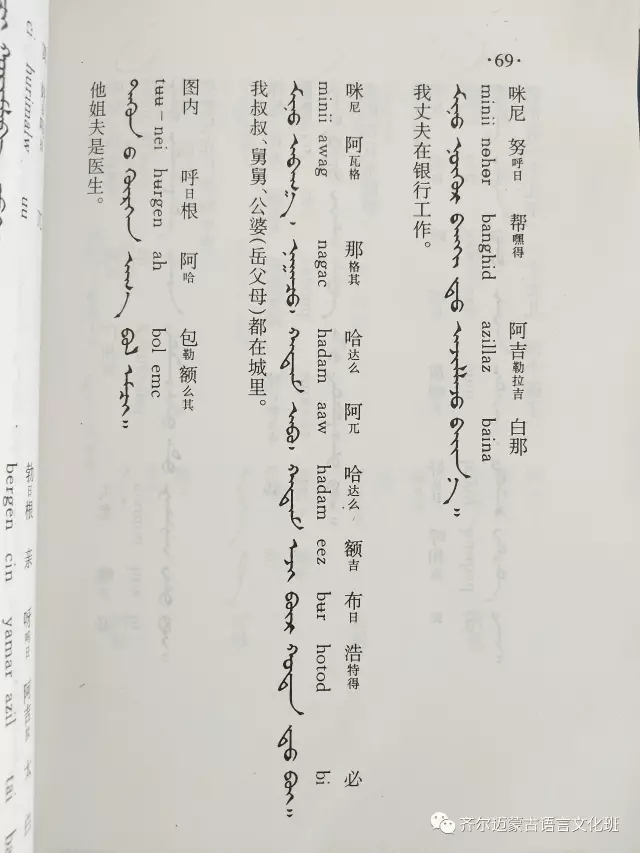 学蒙古语的人很多,学蒙古语的书籍有哪些?┃回顾50年代至今学蒙古语的书籍(2) 第92张