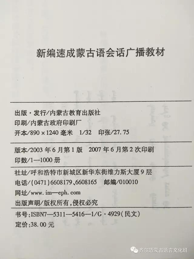 学蒙古语的人很多,学蒙古语的书籍有哪些?┃回顾50年代至今学蒙古语的书籍(2) 第93张
