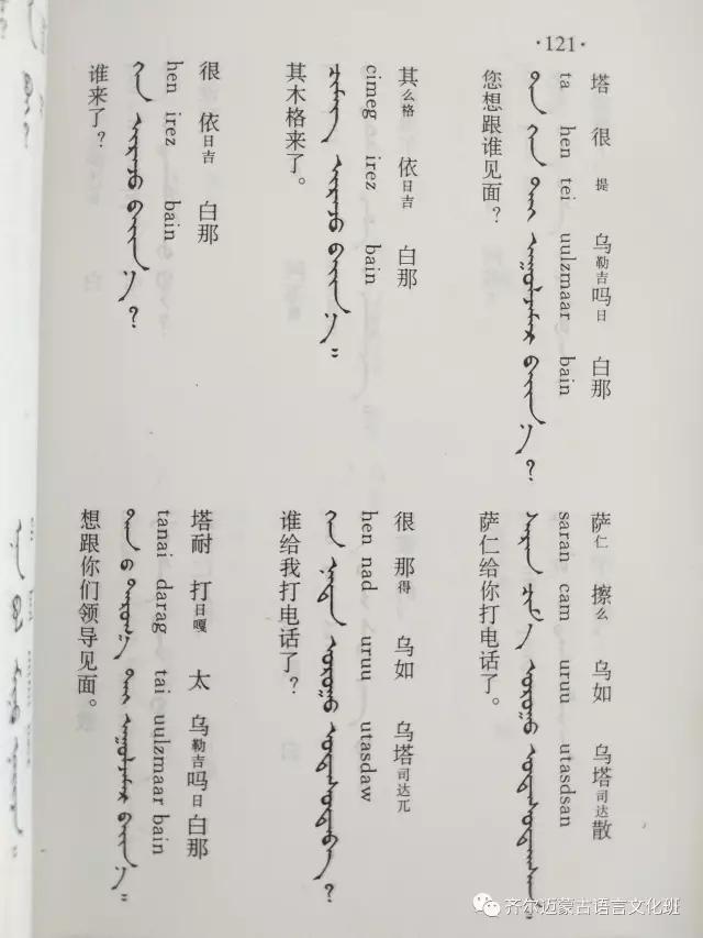 学蒙古语的人很多,学蒙古语的书籍有哪些?┃回顾50年代至今学蒙古语的书籍(2) 第89张