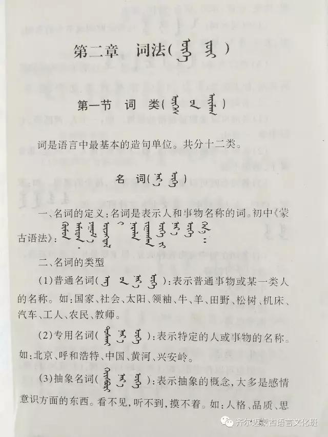 学蒙古语的人很多,学蒙古语的书籍有哪些?┃回顾50年代至今学蒙古语的书籍(2) 第86张