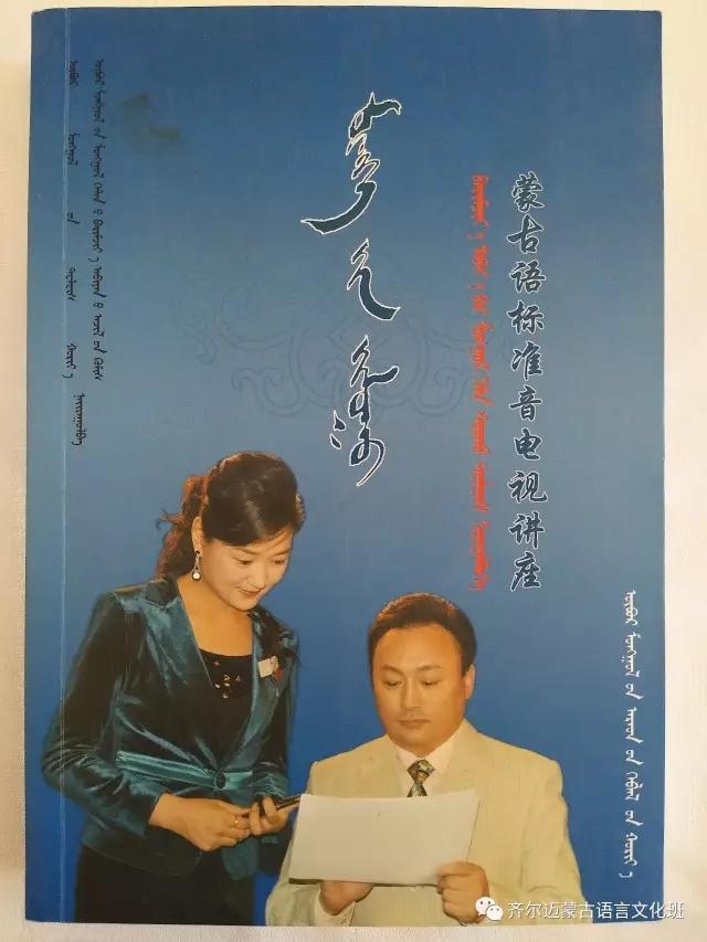学蒙古语的人很多,学蒙古语的书籍有哪些?┃回顾50年代至今学蒙古语的书籍(2) 第94张