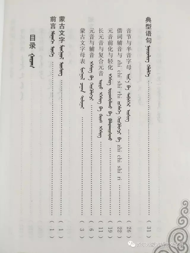 学蒙古语的人很多,学蒙古语的书籍有哪些?┃回顾50年代至今学蒙古语的书籍(2) 第104张