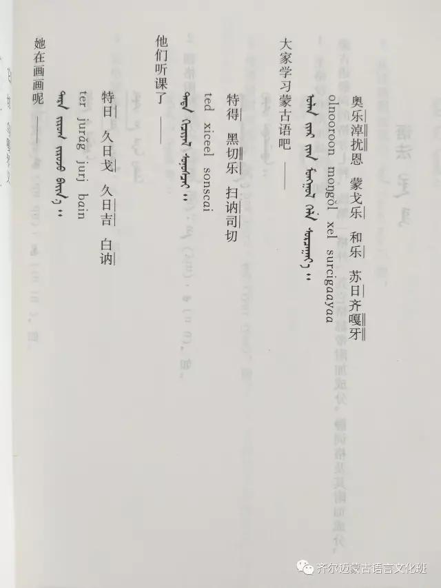 学蒙古语的人很多,学蒙古语的书籍有哪些?┃回顾50年代至今学蒙古语的书籍(2) 第106张