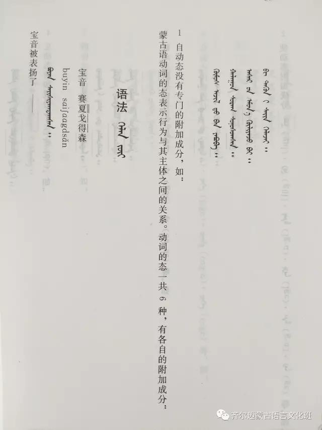学蒙古语的人很多,学蒙古语的书籍有哪些?┃回顾50年代至今学蒙古语的书籍(2) 第105张