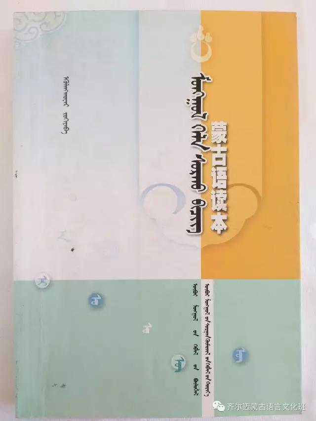 学蒙古语的人很多,学蒙古语的书籍有哪些?┃回顾50年代至今学蒙古语的书籍(2) 第103张