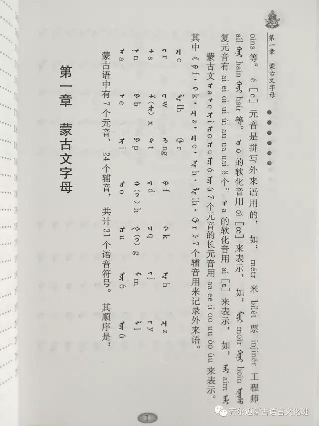 学蒙古语的人很多,学蒙古语的书籍有哪些?┃回顾50年代至今学蒙古语的书籍(2) 第111张